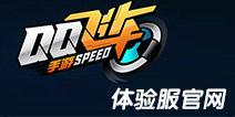 QQ飞车手游体验服官网下载 体验服资格申请