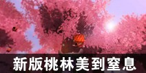 迷你世界【先遣服更新】迷你世界桃林竹林重磅上线 美到无法言语
