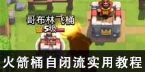皇室战争自闭流实用教程:如何正确使用火箭桶