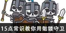 皇室战争实战小技巧:15点常识教你用骷髅守卫