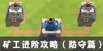 皇室战争矿工进阶攻略之防守篇