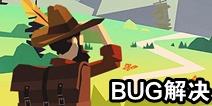 边境之旅遇到bug怎么办 常见BUG汇总及解决方法