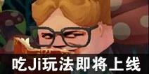 迷你世界【爆料】迷你世界吃ji玩法即将上线