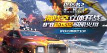 《终结者2》海陆空开战 1.31公测有奖预约