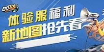 QQ飞车手游体验服玩家福利待遇有哪些?