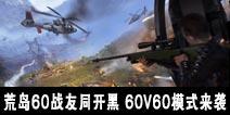 CF手游荒岛60战友同开黑,60V60模式来袭!