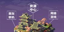 中国版手游开放网络游戏 MC大事报第54期