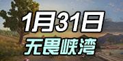 终结者2审判日1月31日更新:新地图无畏峡湾上线