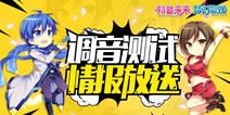 初音未来正版手游《初音未来:梦幻歌姬》 今日开启限量测试