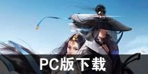 一梦江湖一梦江湖手游电脑版下载