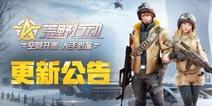 荒野行动2月1日更新 95式步枪/新载具轿车/守护模式上线