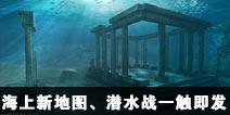 海上新地图、潜水战一触即发 CF手游全新玩法曝光