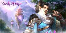 魔幻MMORPG手游《仙魔神域》 2月2日正式首发