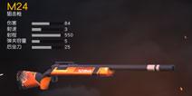 荒野行动狙击枪哪个好 最强狙击枪推荐