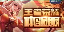 王者荣耀4月25日体验服开启申请
