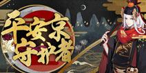 平安京守护者 阴阳师签到500天成就奖励公布