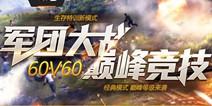 CF手游60v60生存特训版本上线公告