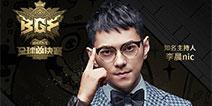 球球大作战全球总决赛潮流主持李晨nic空降BGF