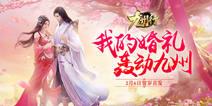 《九州行》今日震撼首发 开启奇幻历练之旅