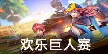 QQ飞车手游欢乐巨人赛抢先知 欢乐巨人赛玩法爆料