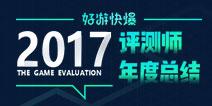 好游快爆2017评测师活动年度总结