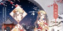 汪到福到红包到 奇迹暖暖新春盛典福利篇