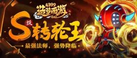 造梦西游外传V3.4.6版本更新公告 S级英雄转轮王闹新春