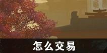 一梦江湖怎么交易