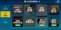 QQ飞车手游新歌爆料 新版本歌单大公布