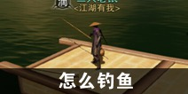 一梦江湖怎么钓鱼