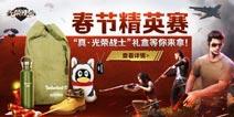 光荣使命开启春节精英赛快速模式玩法 2月8日停服更新