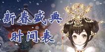 奇迹暖暖2018新春盛典日历 2018春节活动时间表