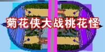 迷你世界【对战】菊花侠大战桃花怪