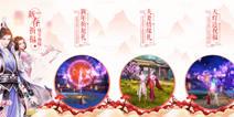 《诛仙手游》新春贺岁资料片今日上线 全新浪漫玩法来袭