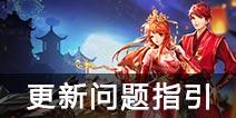 QQ飞车手游2月8日新版本更新相关问题指引
