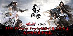 2018 ChinaJoyCosplay封面大赛正式开启 天刀特别奖等你赢