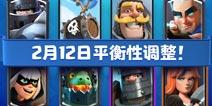 新传说卡神箭游侠!皇室战争2月12日平衡性调整
