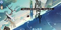 阴阳师神龛兑换SSR出bug 官方致歉补充公告