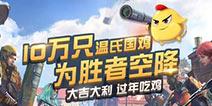"""赛场内外畅快吃鸡!《终结者2》春节""""温氏鸡""""大放送"""