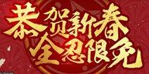 火影忍者手游2月8日活动更新 新年祭活动即将开启!