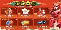 QQ飞车手游闹新春活动 赛车服装等你来领取