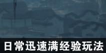 一梦江湖手游日常迅速满经验玩法