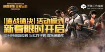 绝地求生全军出击2月14日更新:速战速决玩法开启