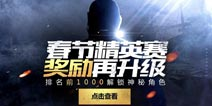 光荣使命春节精英赛加开场次 奖励再升级解锁神秘角色