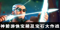 2.23皇室战争神箭游侠宝箱及宝石大作战