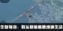 CF手游生存特训:码头的装备速成逃生法