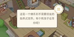 """连""""养娃""""都不放过 QQ空间加入小游戏《熊孩子旅行》"""