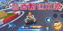 QQ飞车手游弯道断位双喷 弯道加速漂移技巧