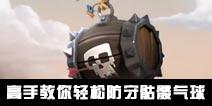 皇室战争高手教你轻松防守骷髅气球