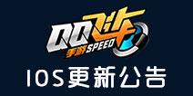 QQ飞车手游ios新版更新公告 2月27日ios版更新内容
